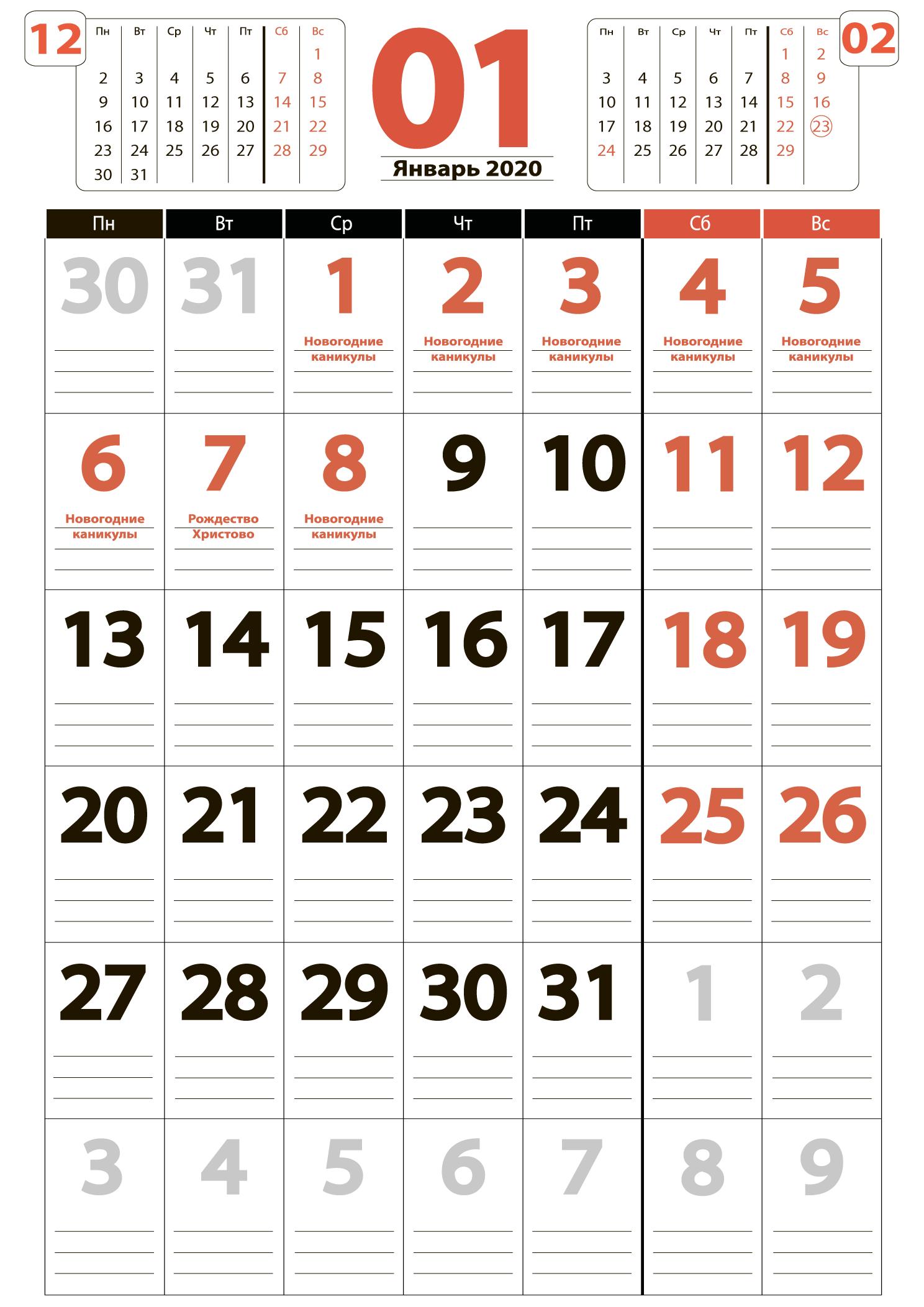 Печать крупного календаря на январь 2020