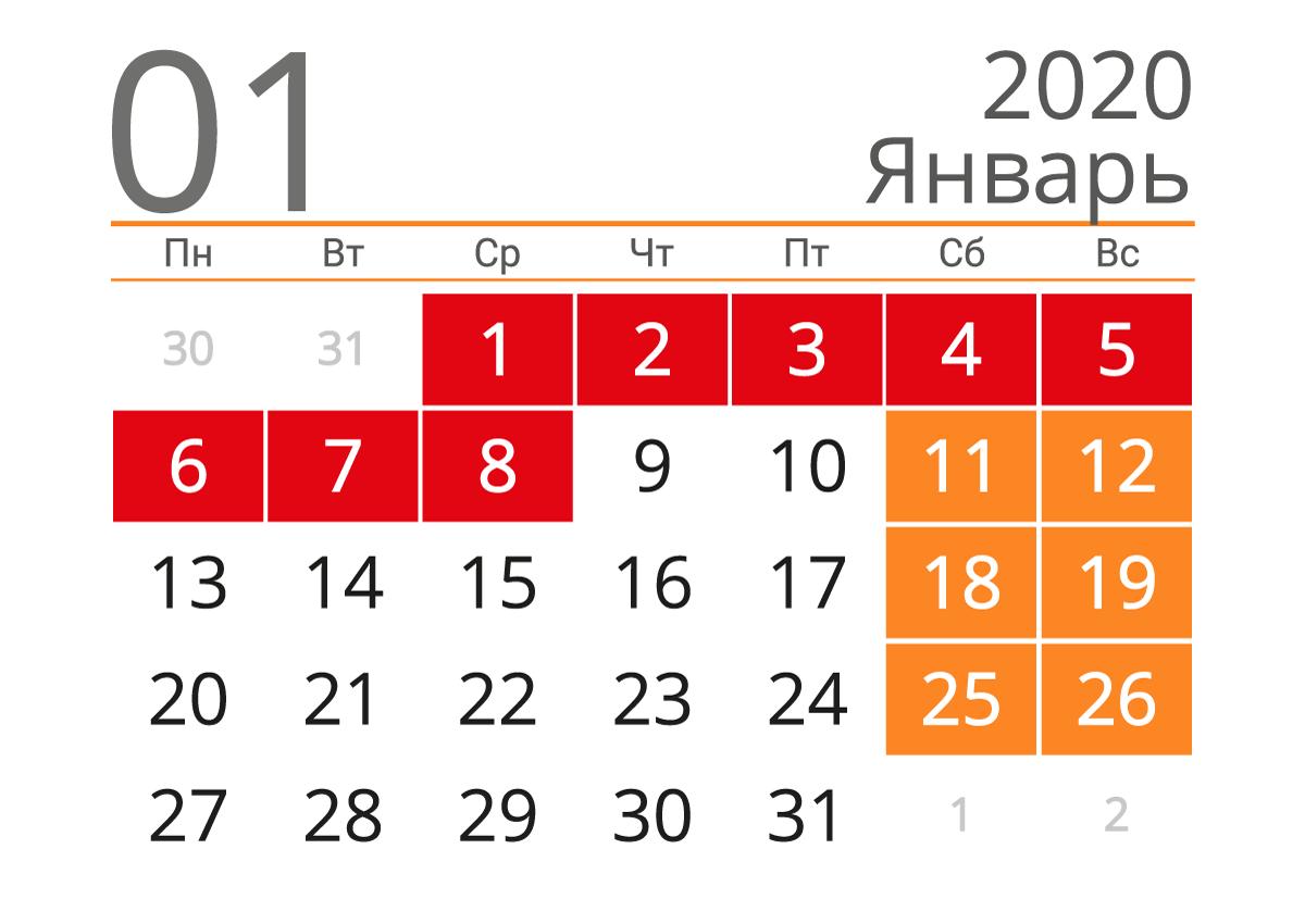 Печать календаря на январь 2020