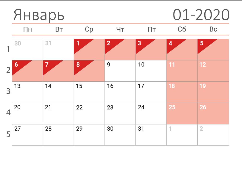 Календарь на январь 2020 (сеткой)