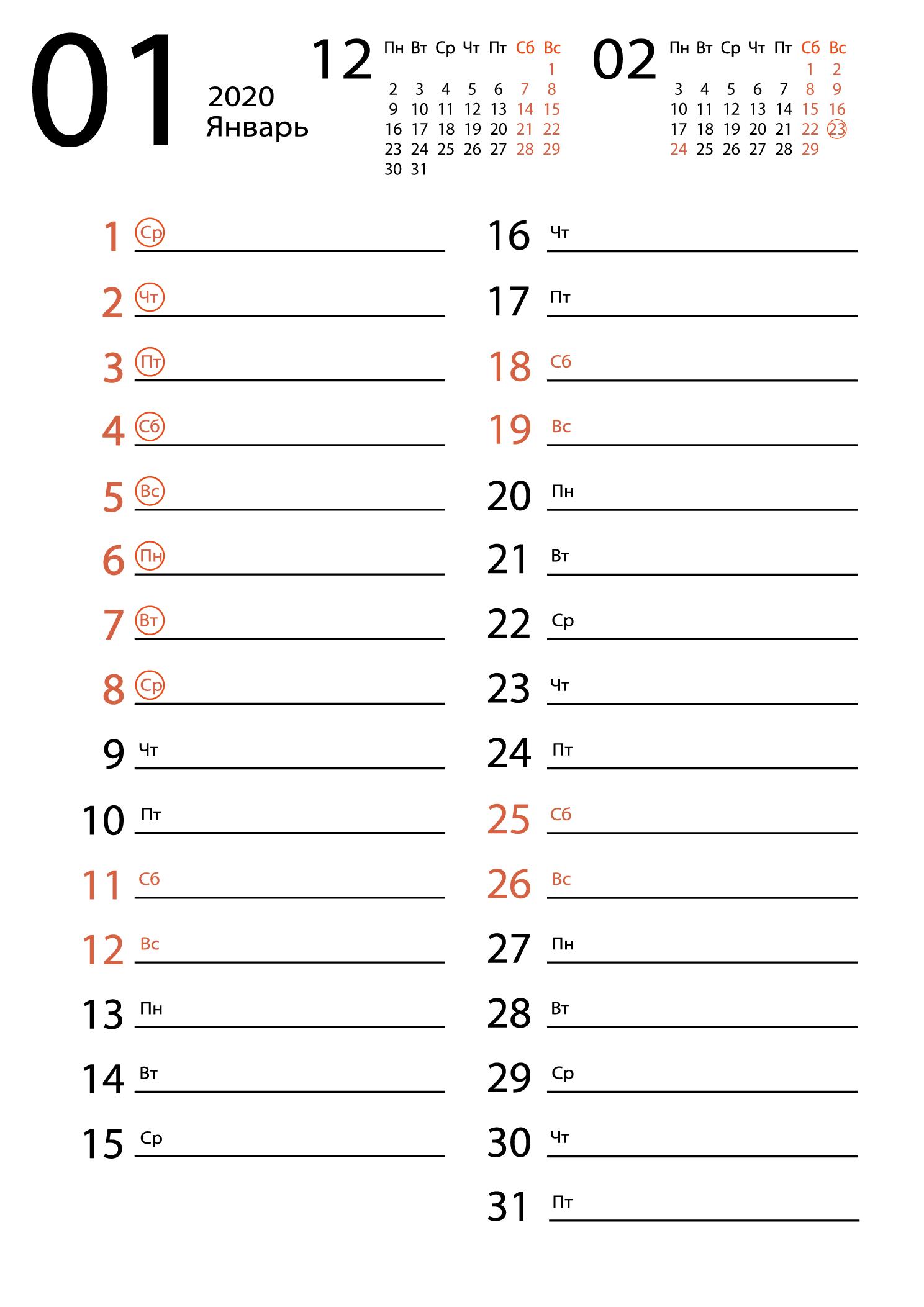 Календарь на январь 2020 (для заметок)