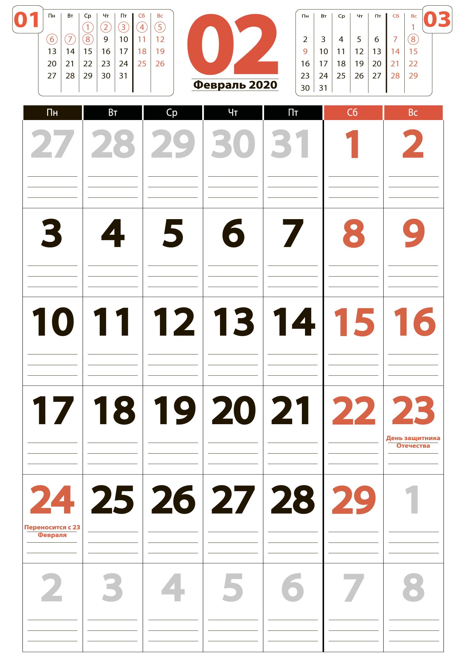 Печать крупного календаря на февраль 2020