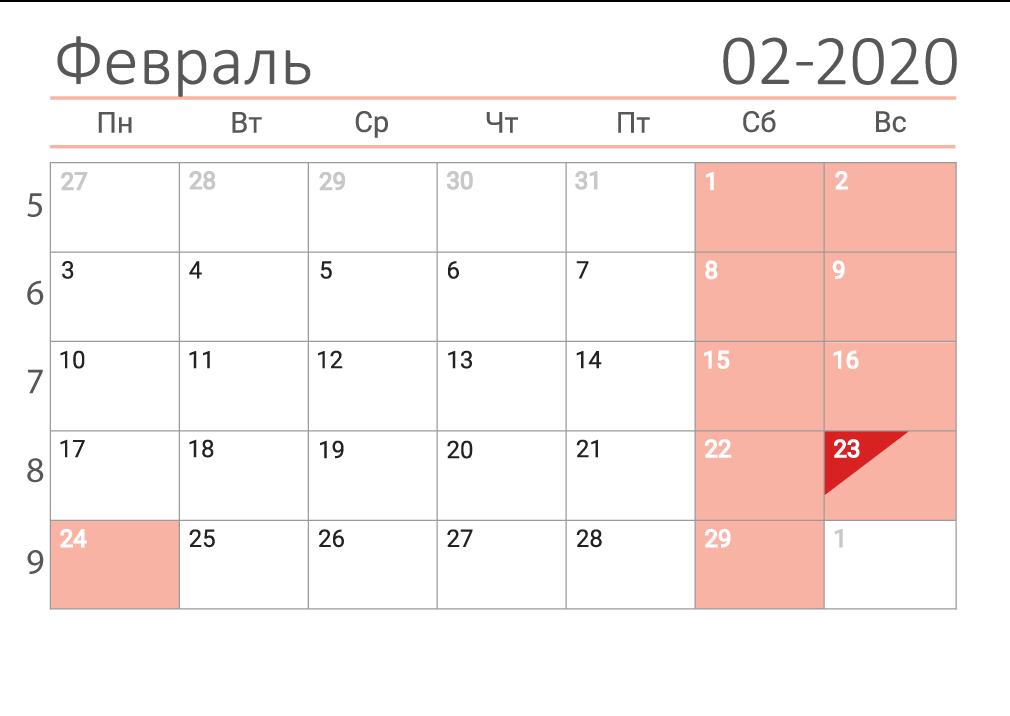 Печать календаря на февраль 2020 в клетку