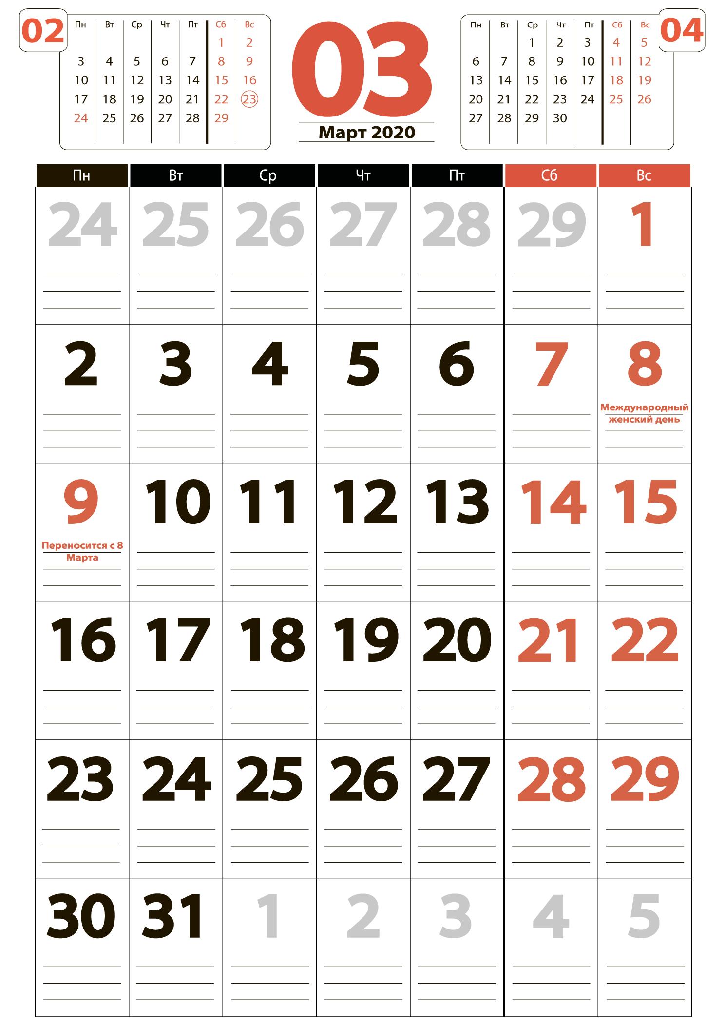 Печать крупного календаря на март 2020