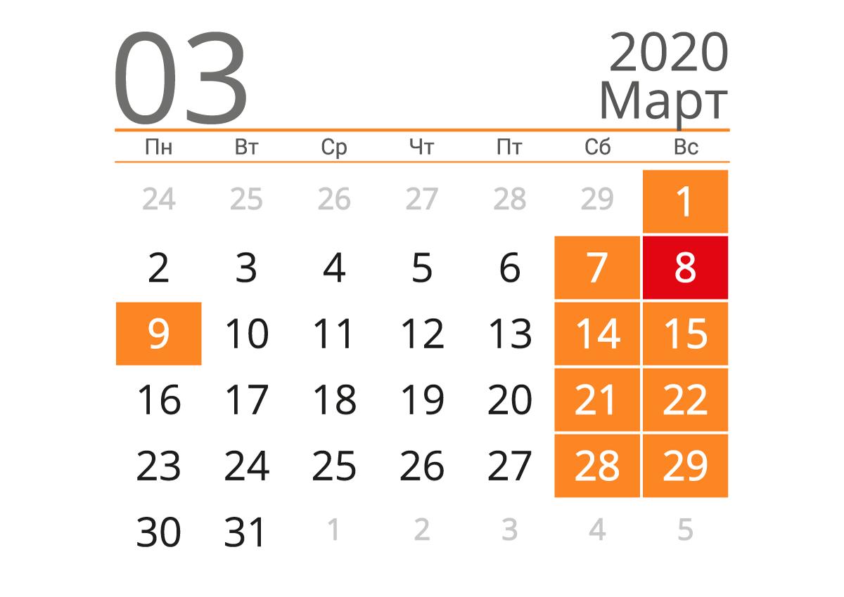 Календарь на март 2020 (альбомный)