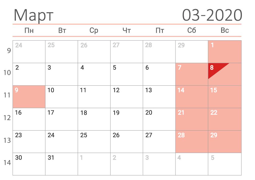 Календарь на март 2020 (сеткой)