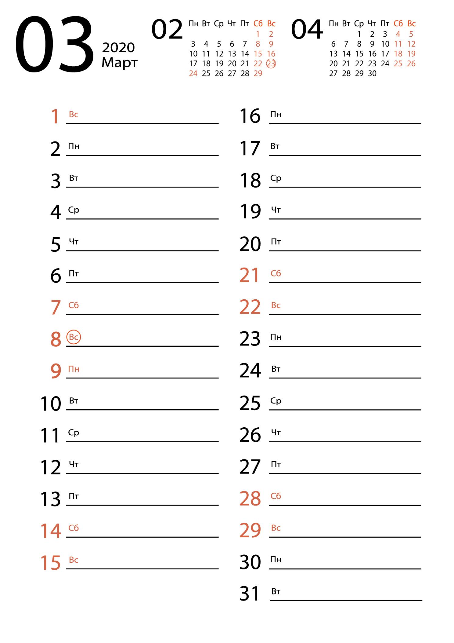 Печать календаря на март 2020 для заметок