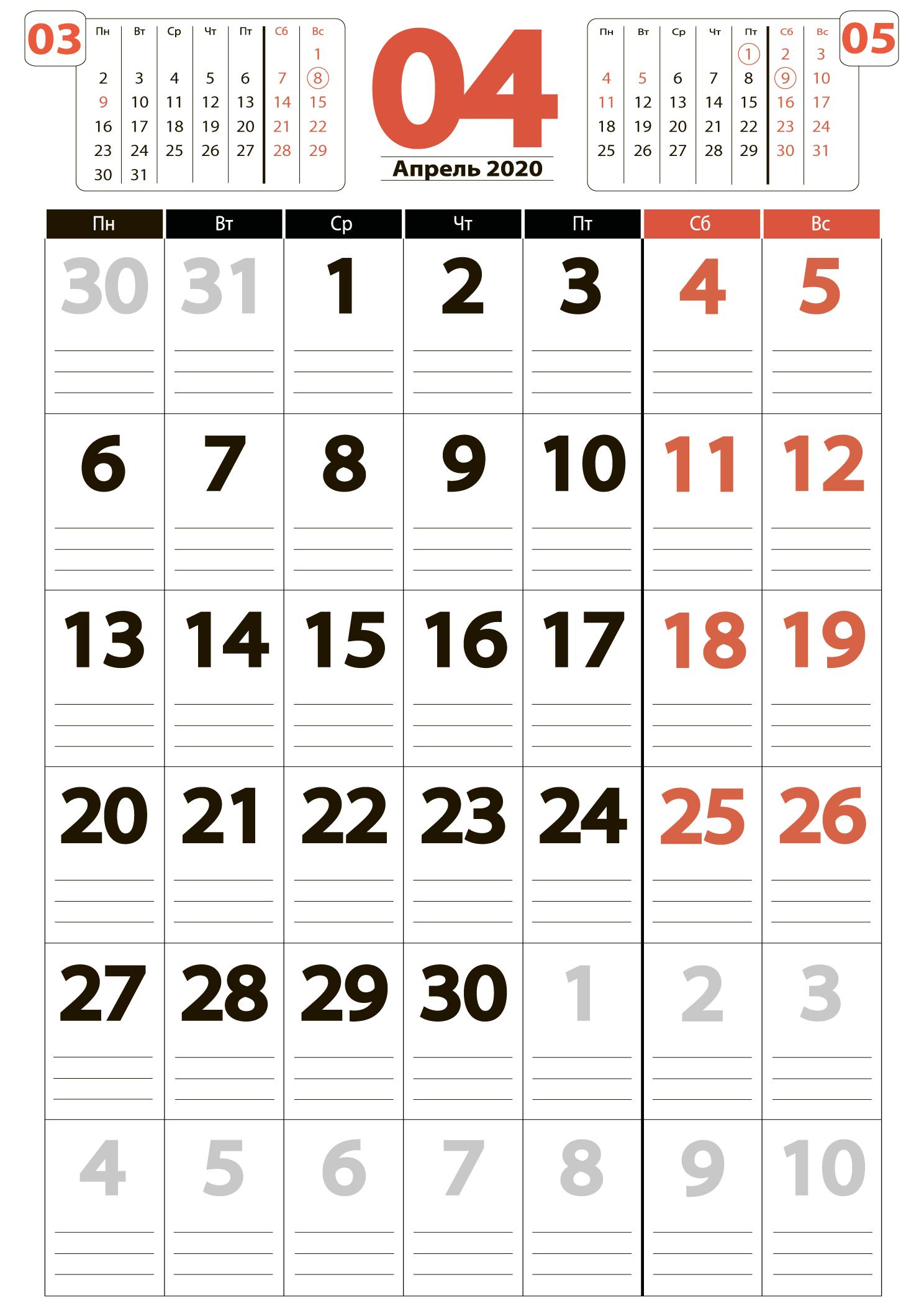 Печать крупного календаря на апрель 2020