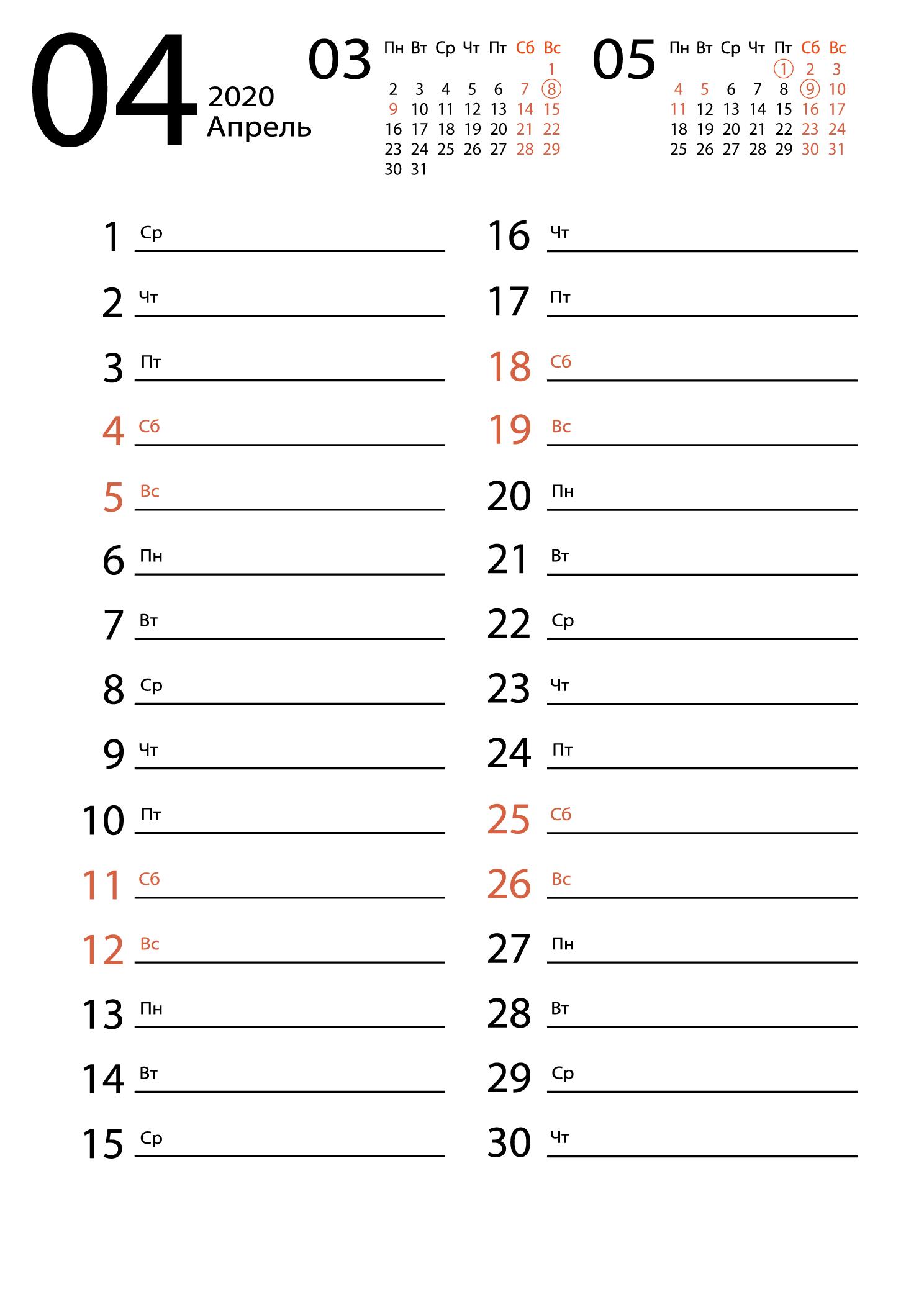 Печать календаря на апрель 2020 для заметок
