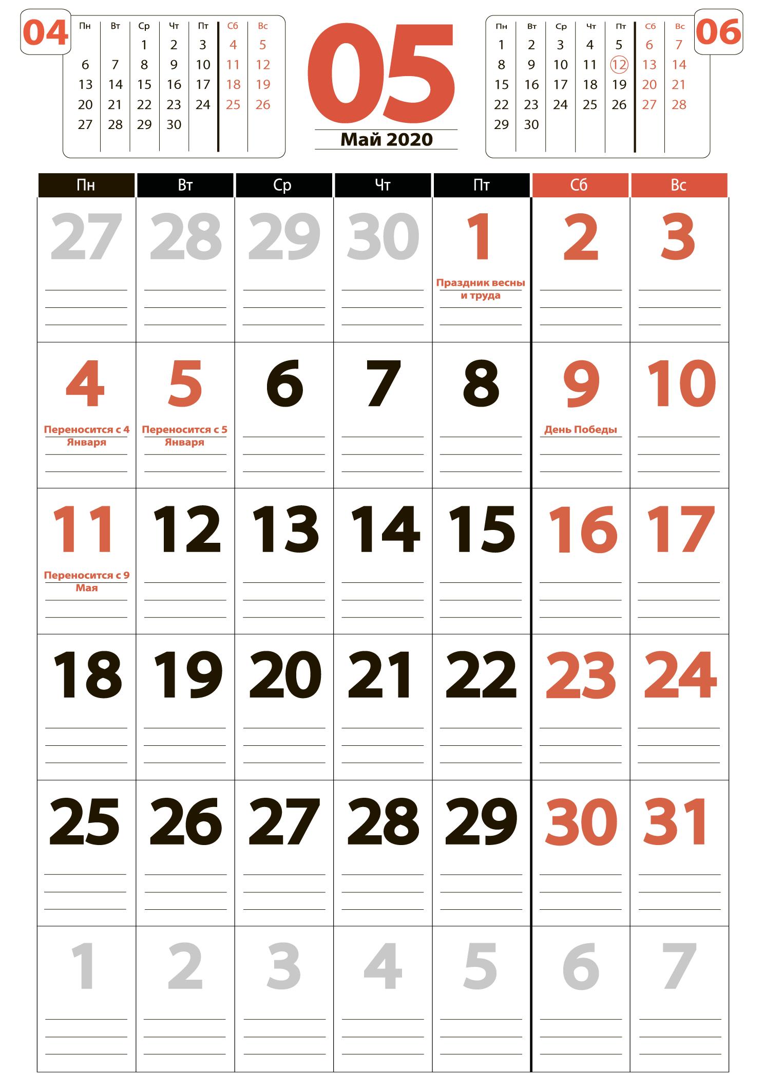 Календарь на май 2020 - скачать
