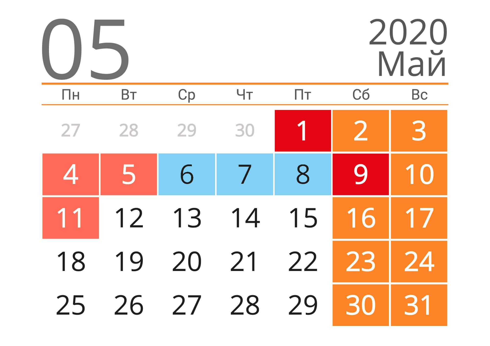 Производственный календарь на май 2020 года с учетом карантина - скачать/распечатать