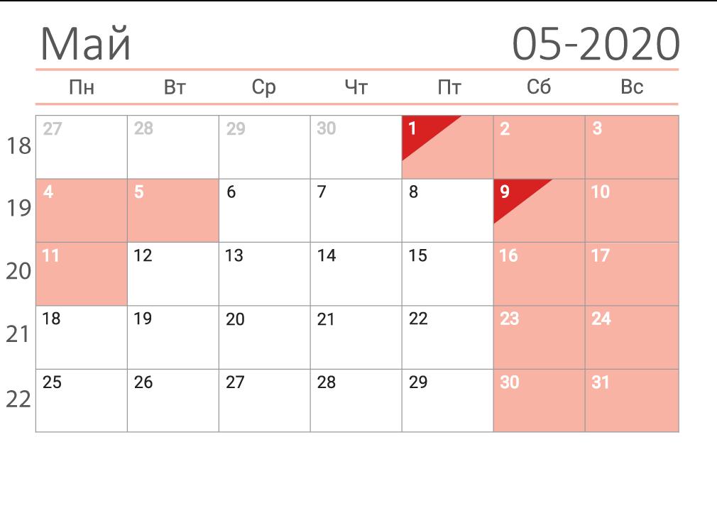 Календарь на май 2020 (сеткой)