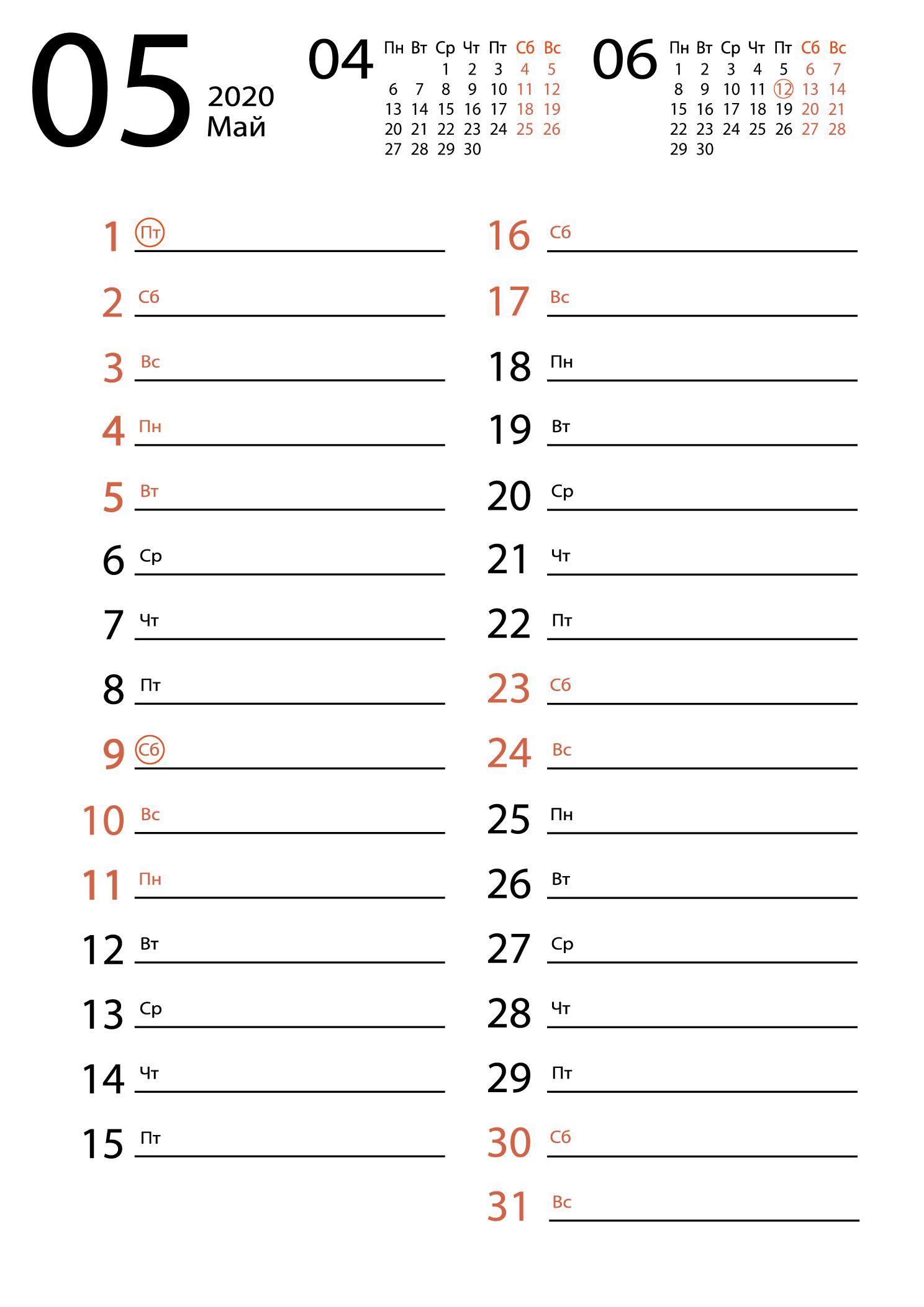 Календарь на май 2020 (для заметок)