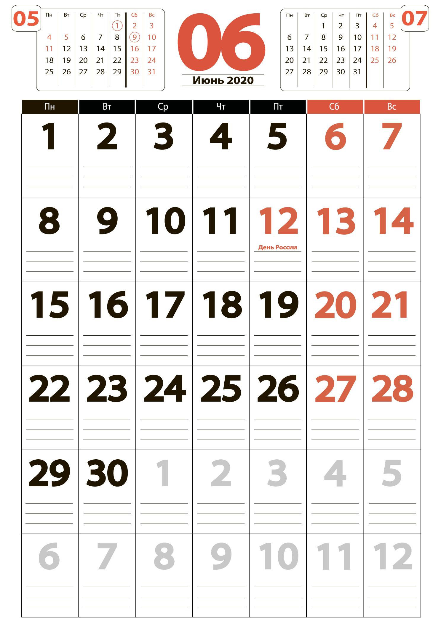 Печать крупного календаря на июнь 2020
