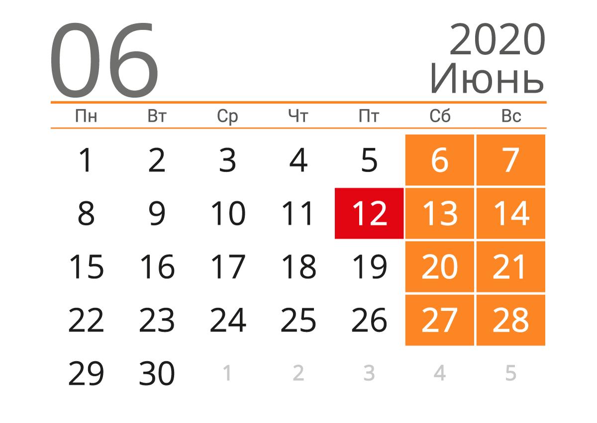 Печать календаря на июнь 2020