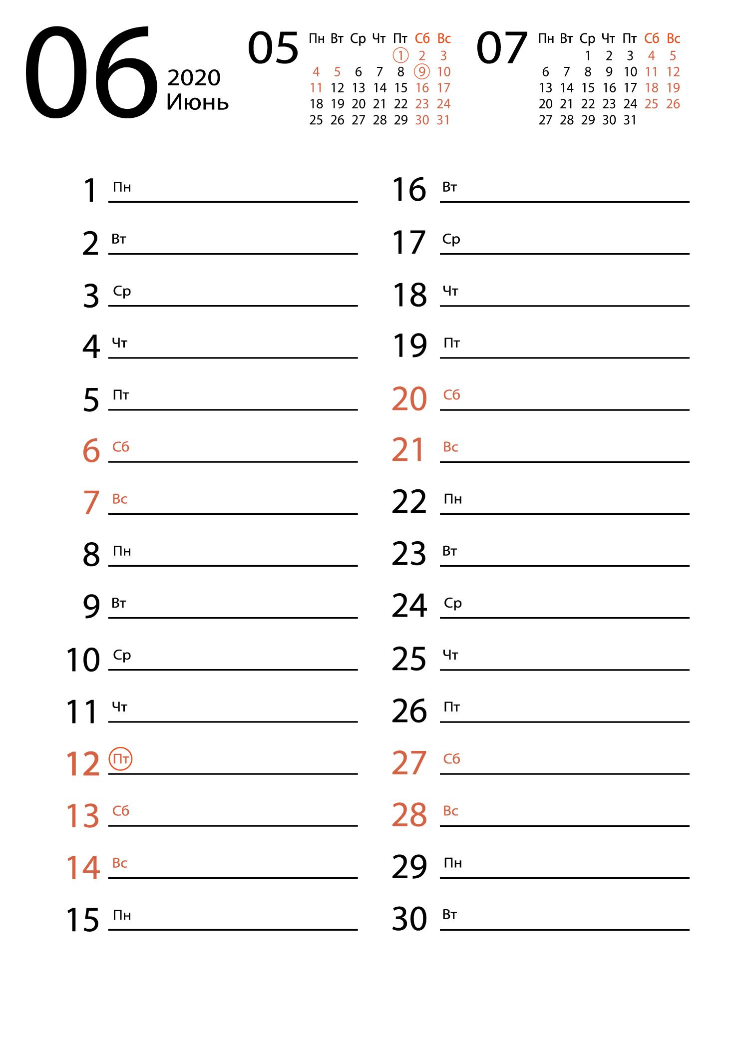 Печать календаря на июнь 2020 для заметок