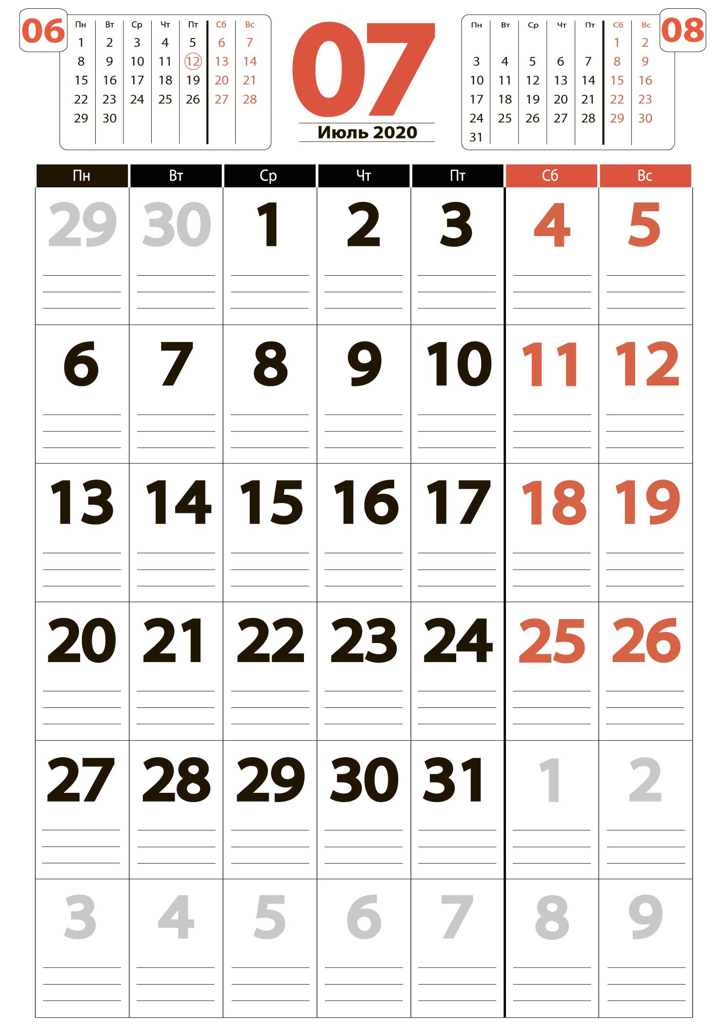 Печать крупного календаря на июль 2020