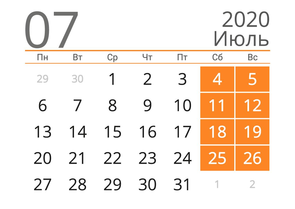 Печать календаря на июль 2020