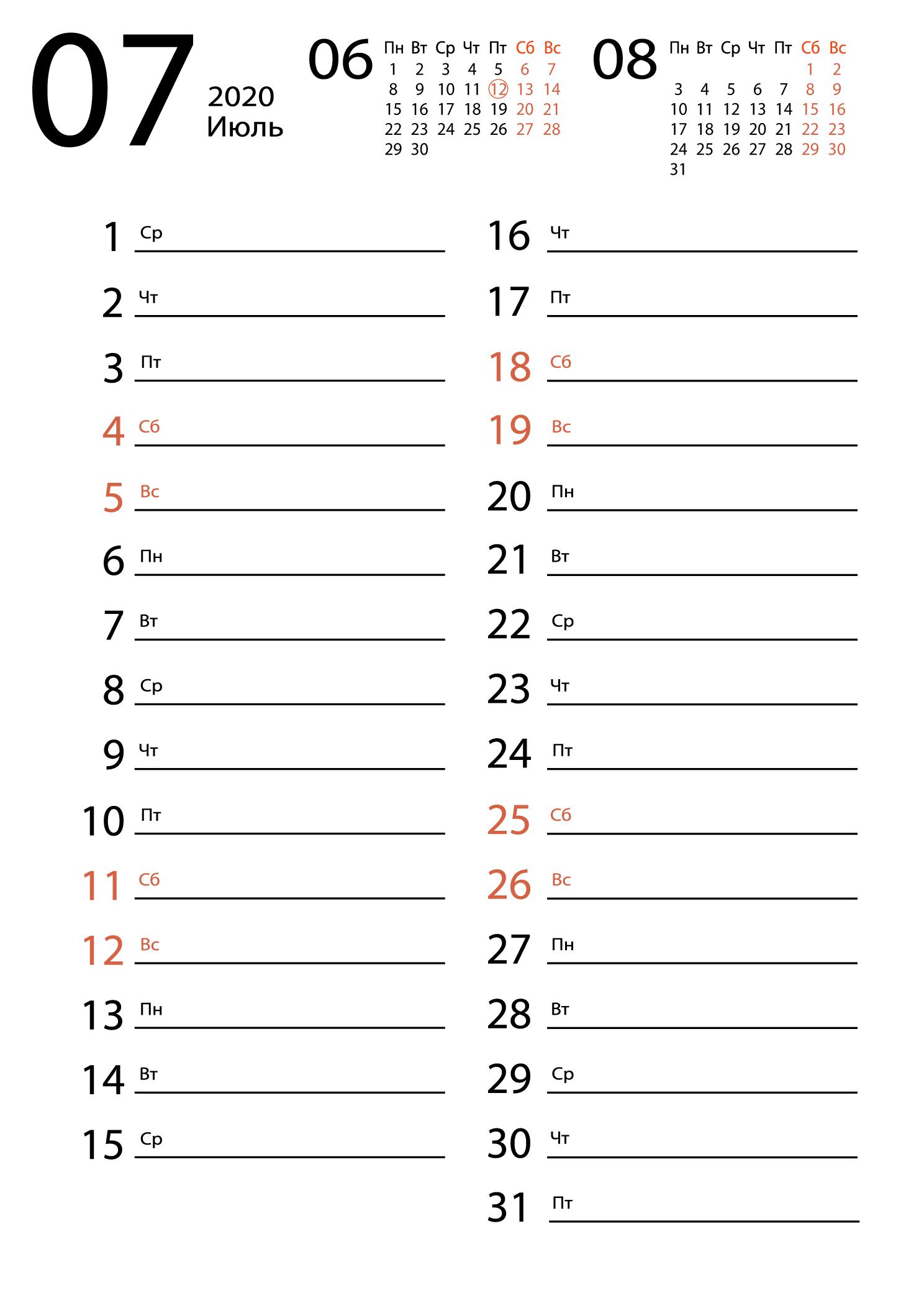 Печать календаря на июль 2020 для заметок