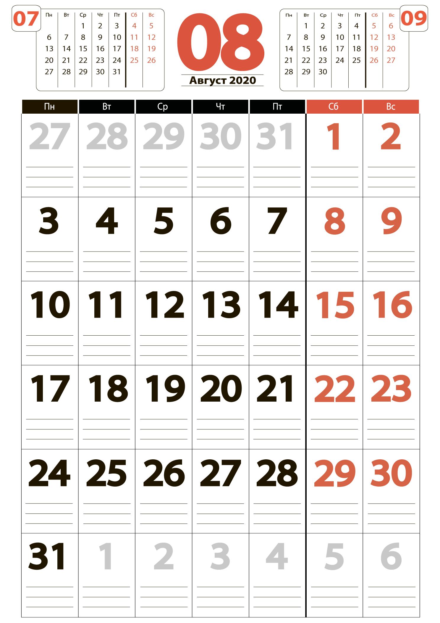 Календарь на август 2020 - скачать
