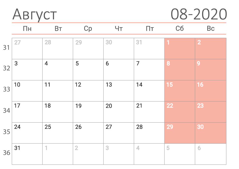 Календарь на август 2020 (сеткой)