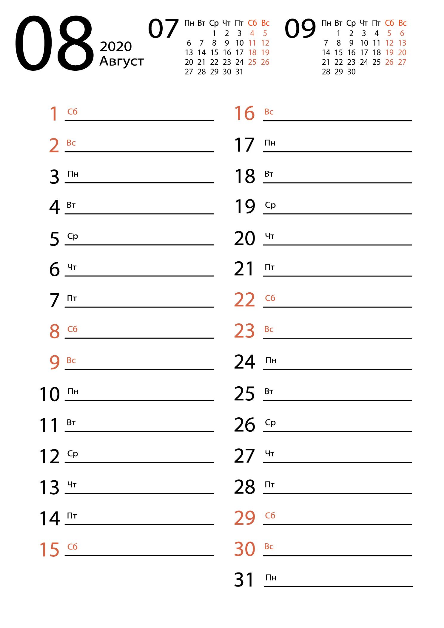 Календарь на август 2020 (для заметок)