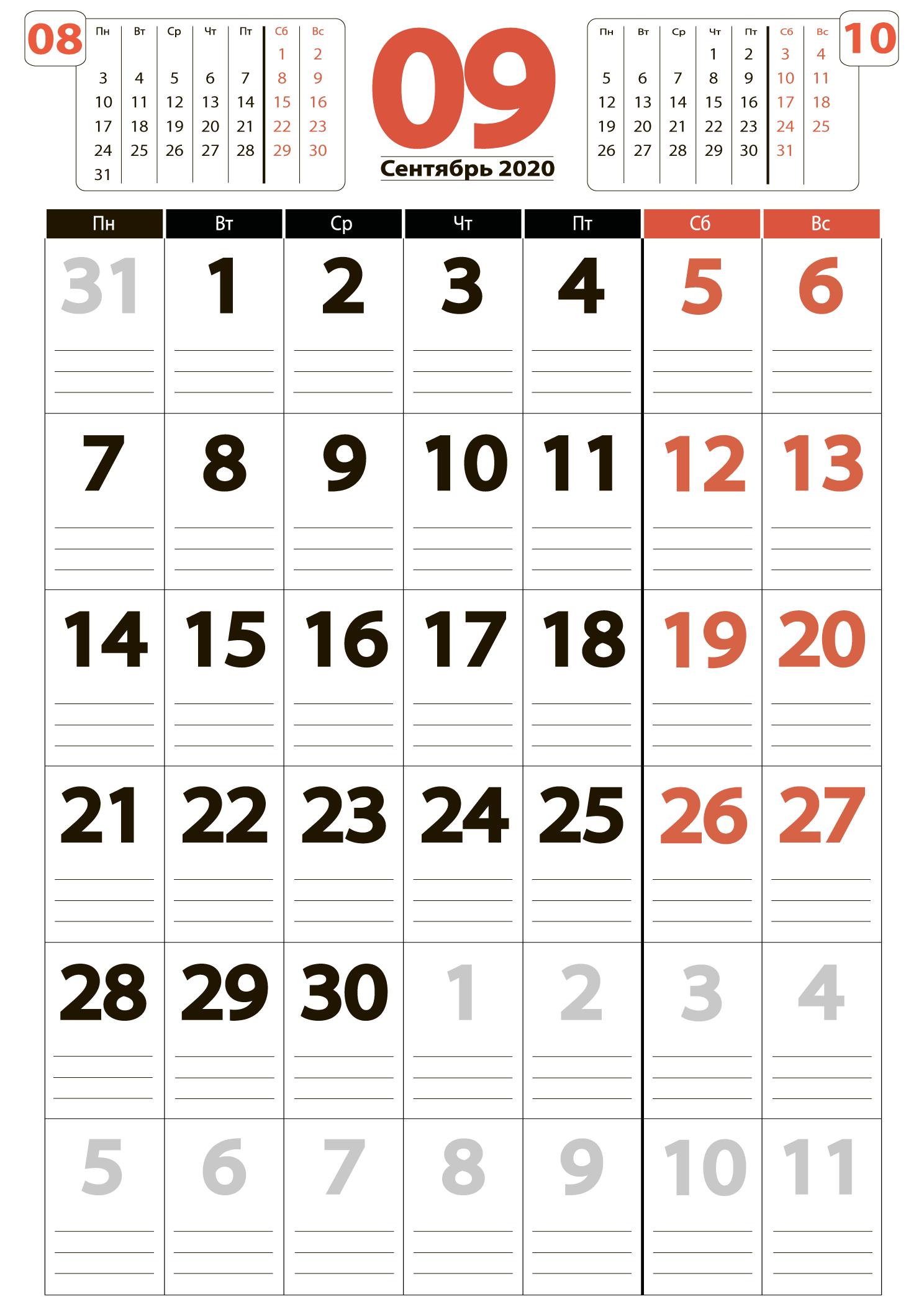 Печать крупного календаря на сентябрь 2020
