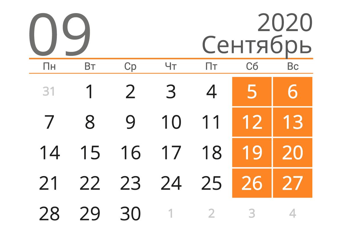 Печать календаря на сентябрь 2020