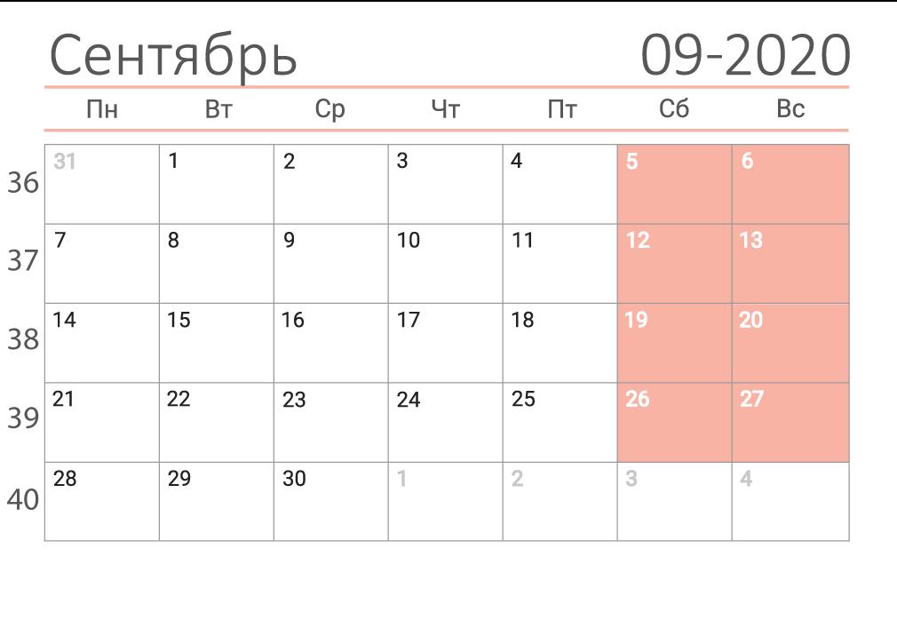 Печать календаря на сентябрь 2020 в клетку