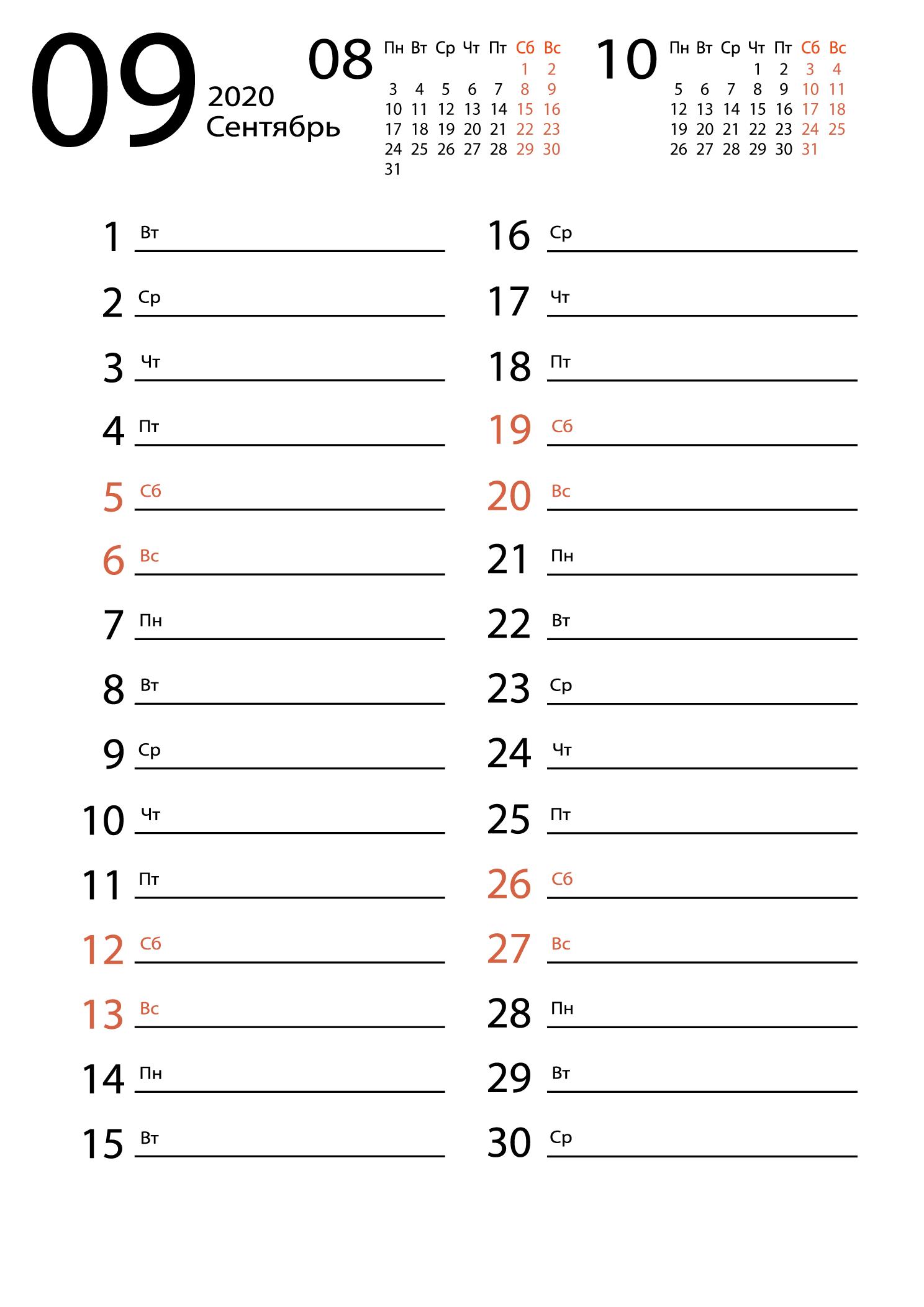 Печать календаря на сентябрь 2020 для заметок