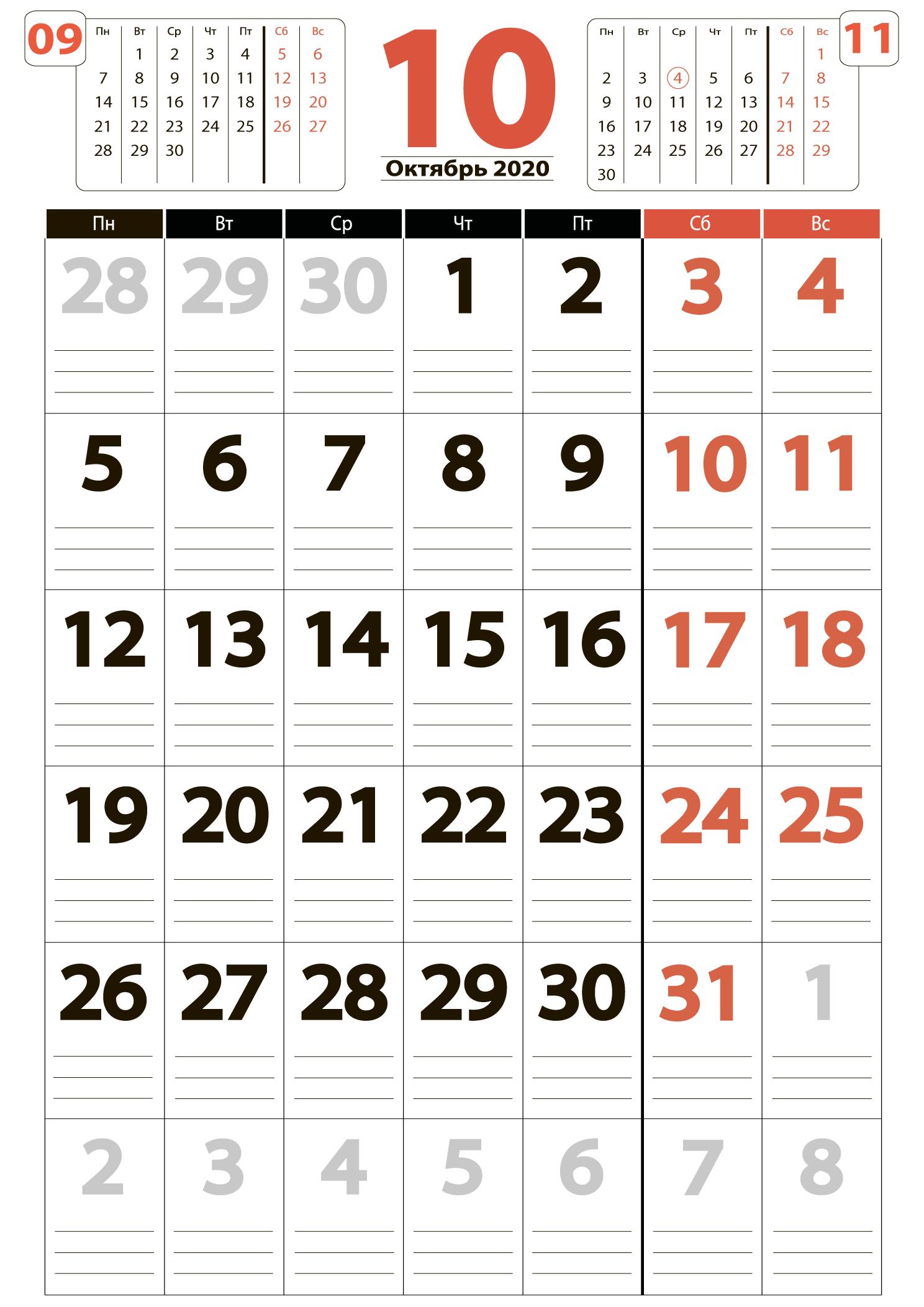 Печать крупного календаря на октябрь 2020