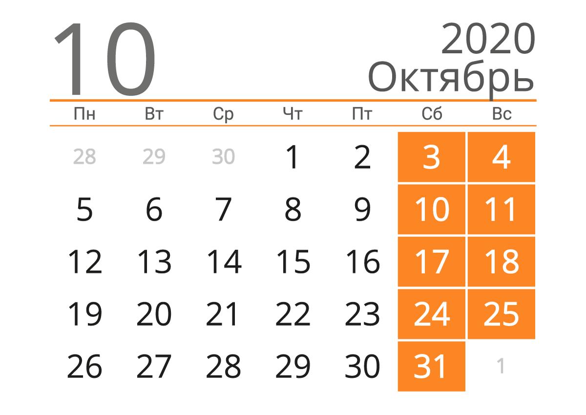 Печать календаря на октябрь 2020