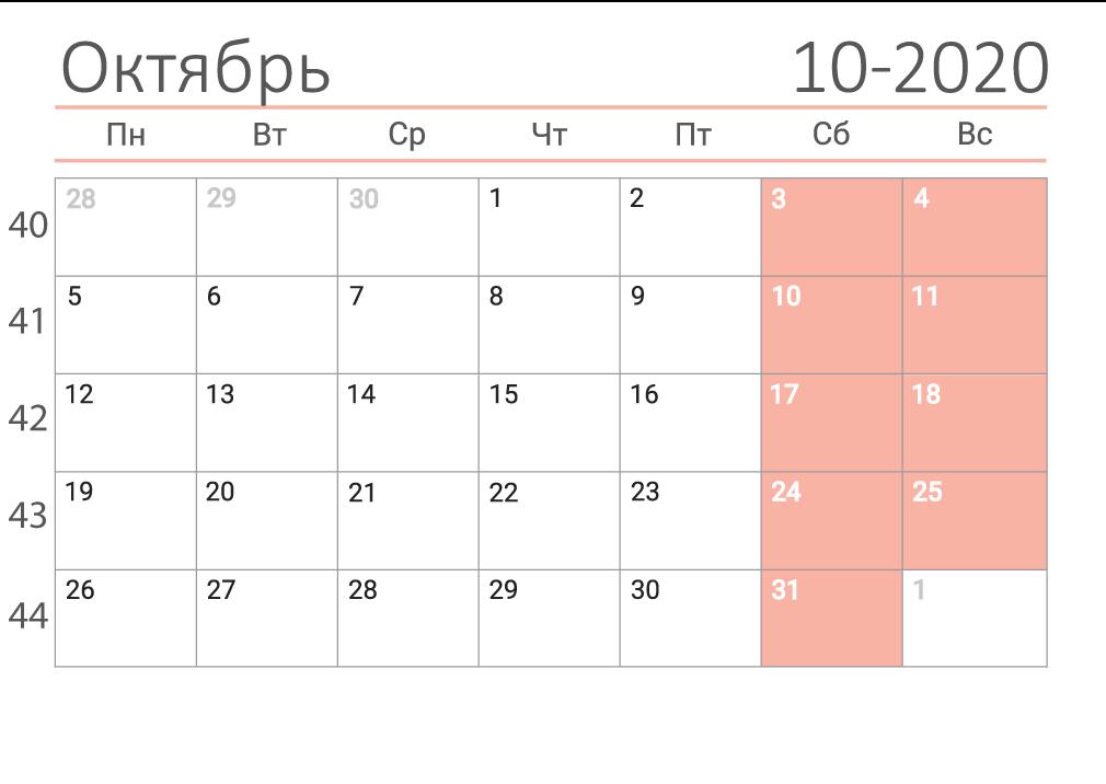Печать календаря на октябрь 2020 в клетку