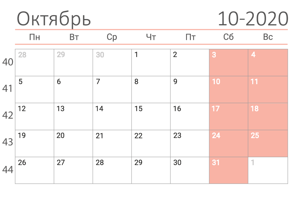Календарь на октябрь 2020 (сеткой)