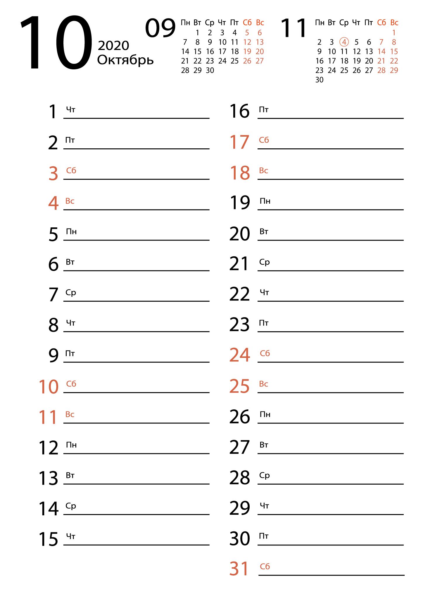 Печать календаря на октябрь 2020 для заметок