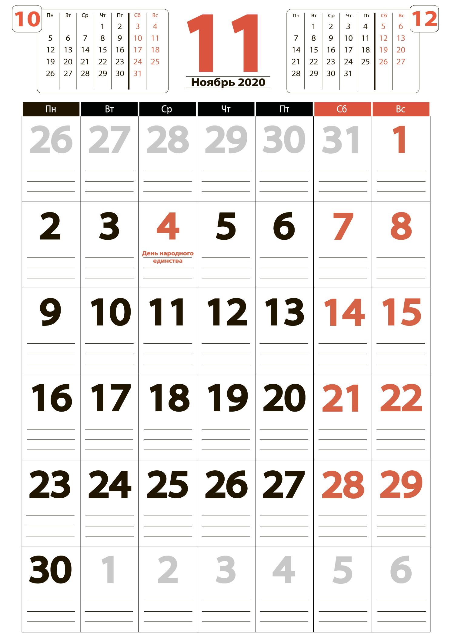 Печать крупного календаря на ноябрь 2020