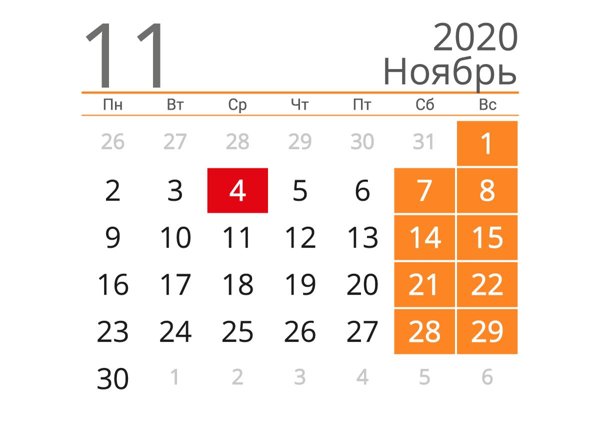 Печать календаря на ноябрь 2020