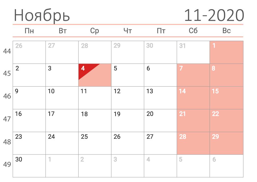 Печать календаря на ноябрь 2020 в клетку
