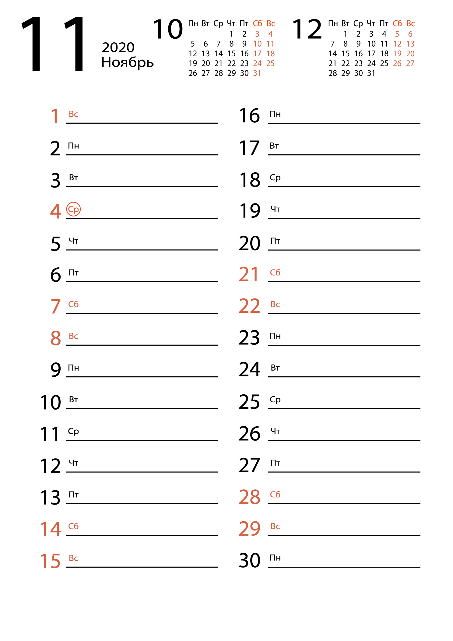 Печать календаря на ноябрь 2020 для заметок