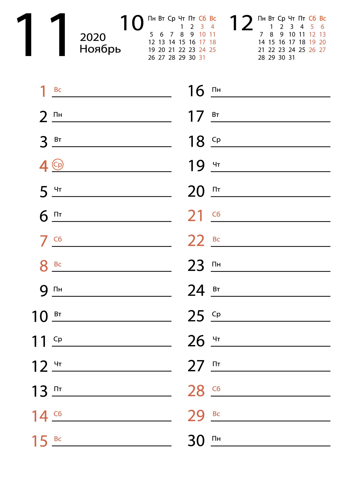 Календарь на ноябрь 2020 (для заметок)