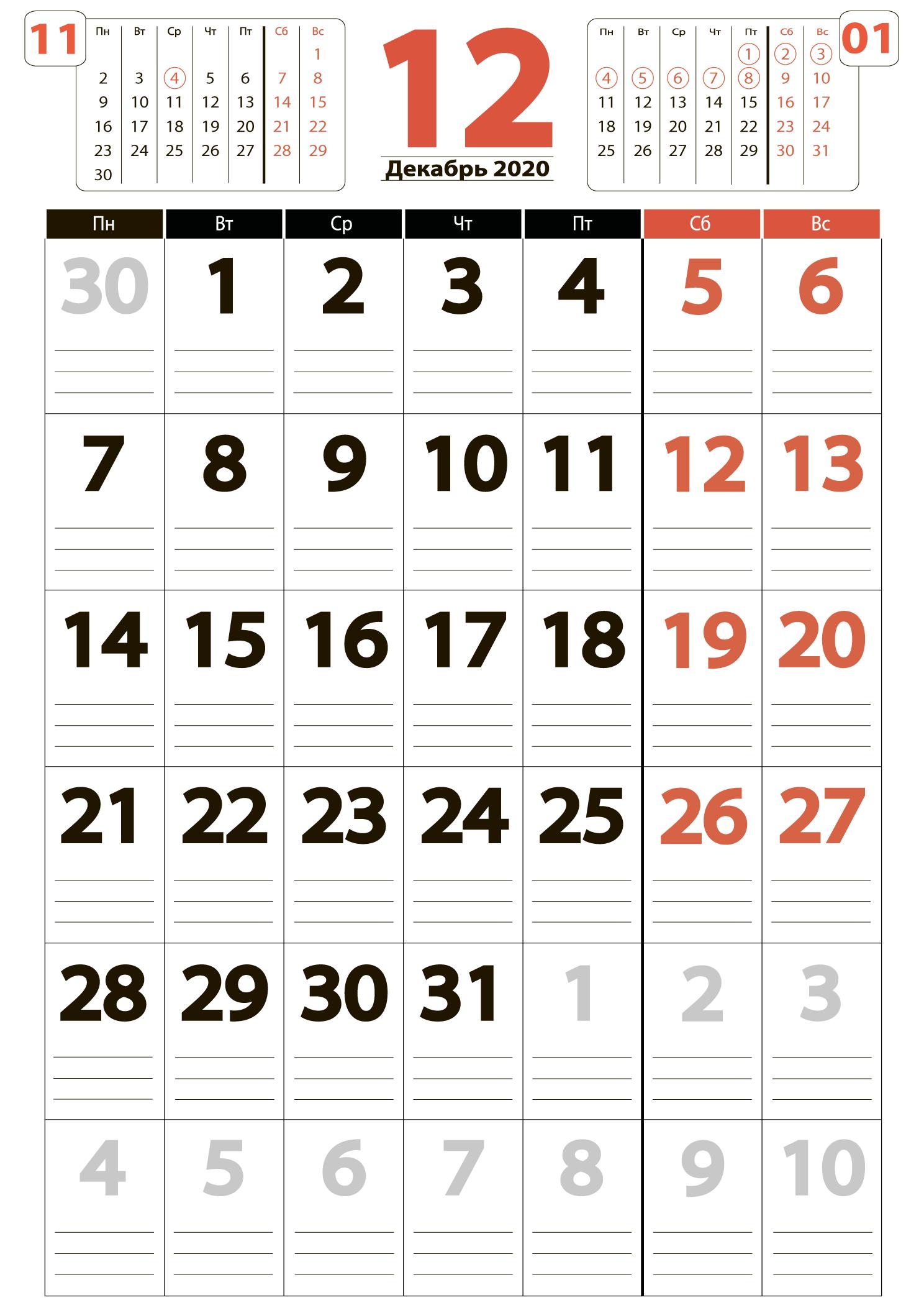 Календарь на декабрь 2020 - скачать