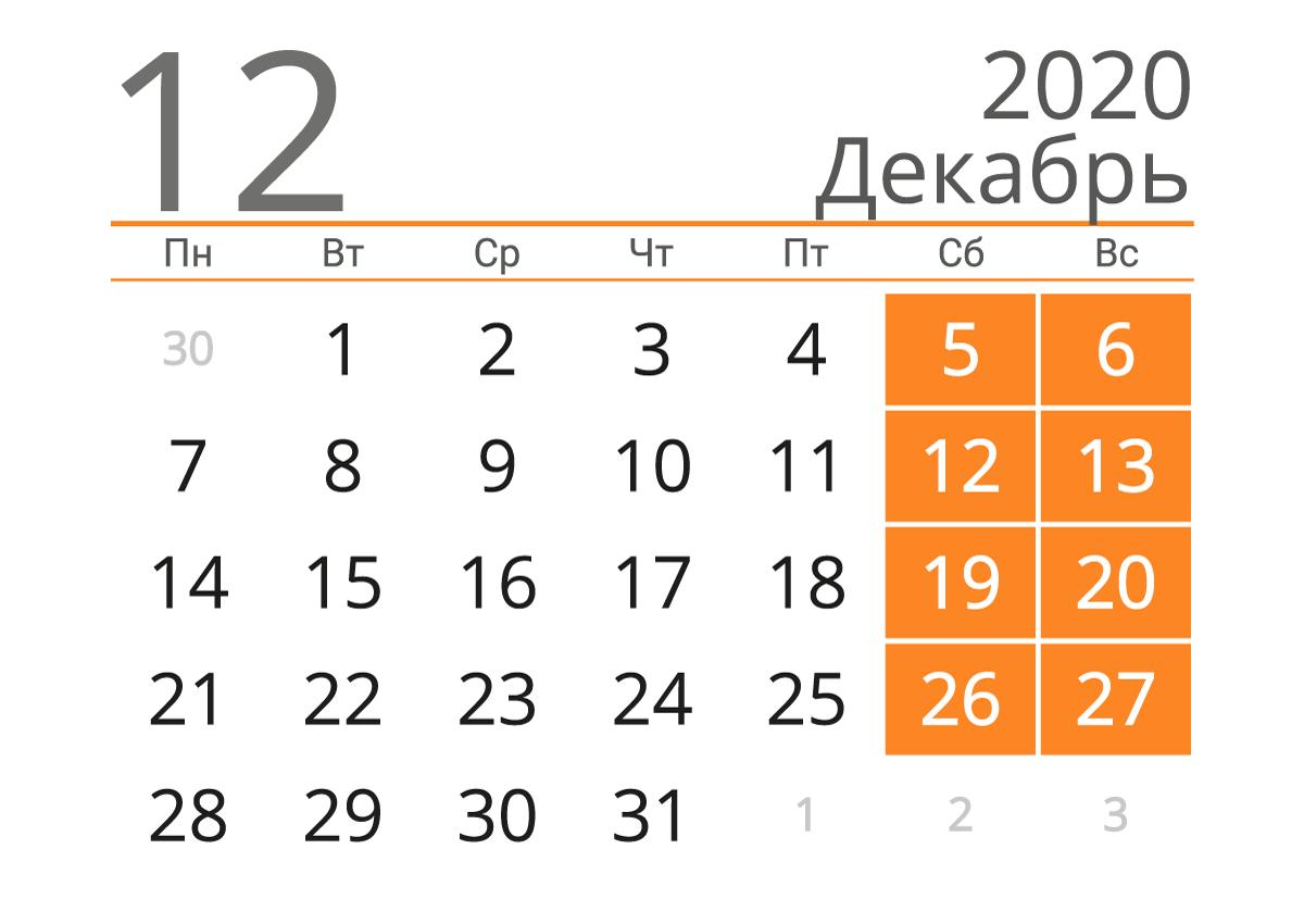Календарь на декабрь 2020 (альбомный)