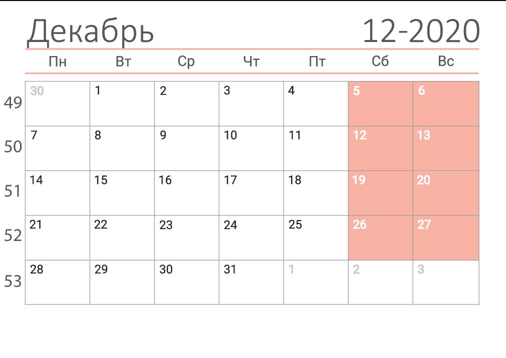 Календарь на декабрь 2020 (сеткой)