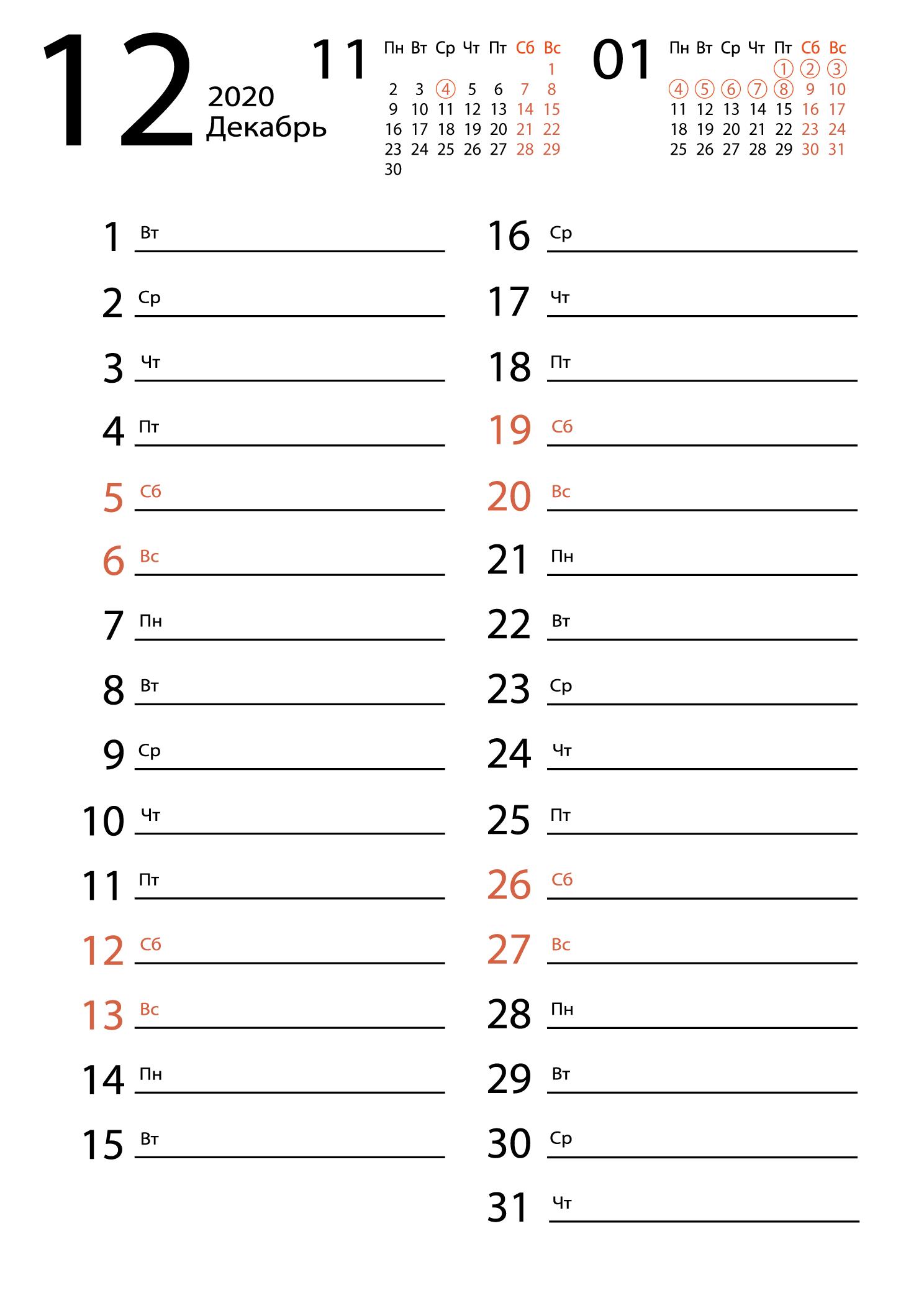 Печать календаря на декабрь 2020 для заметок