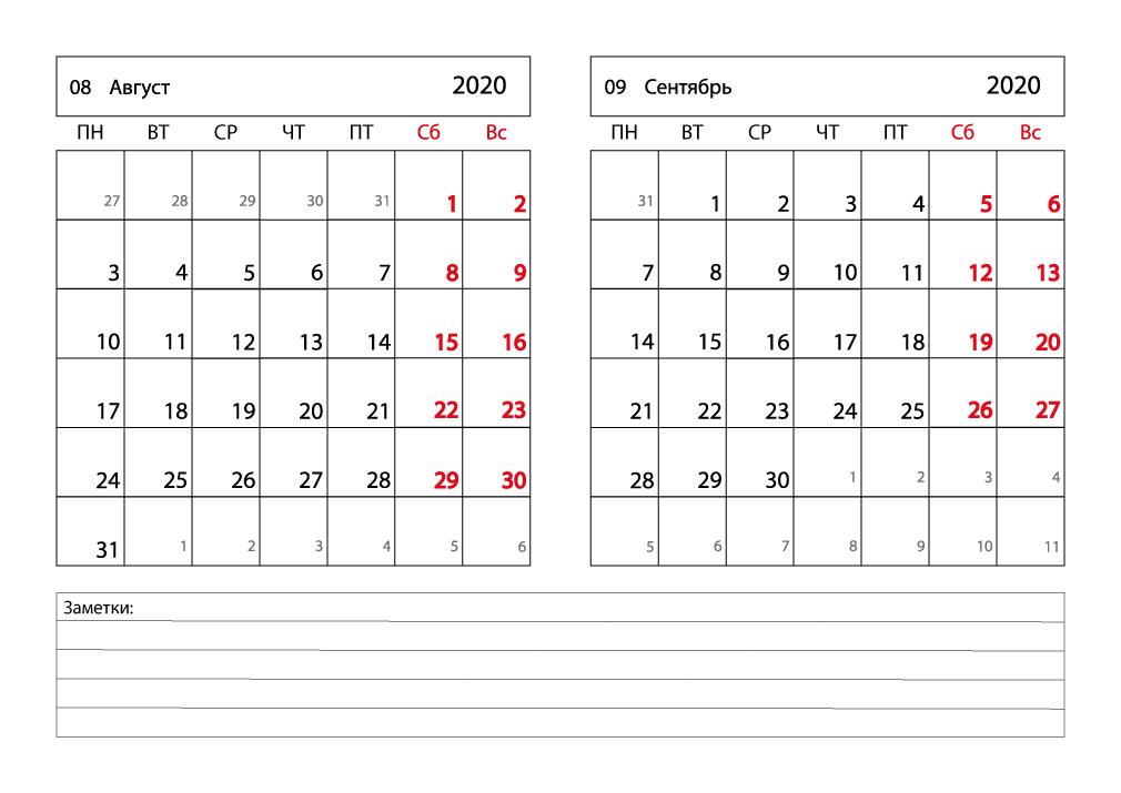 Печать горизонтального календаря на август, сентябрь 2020