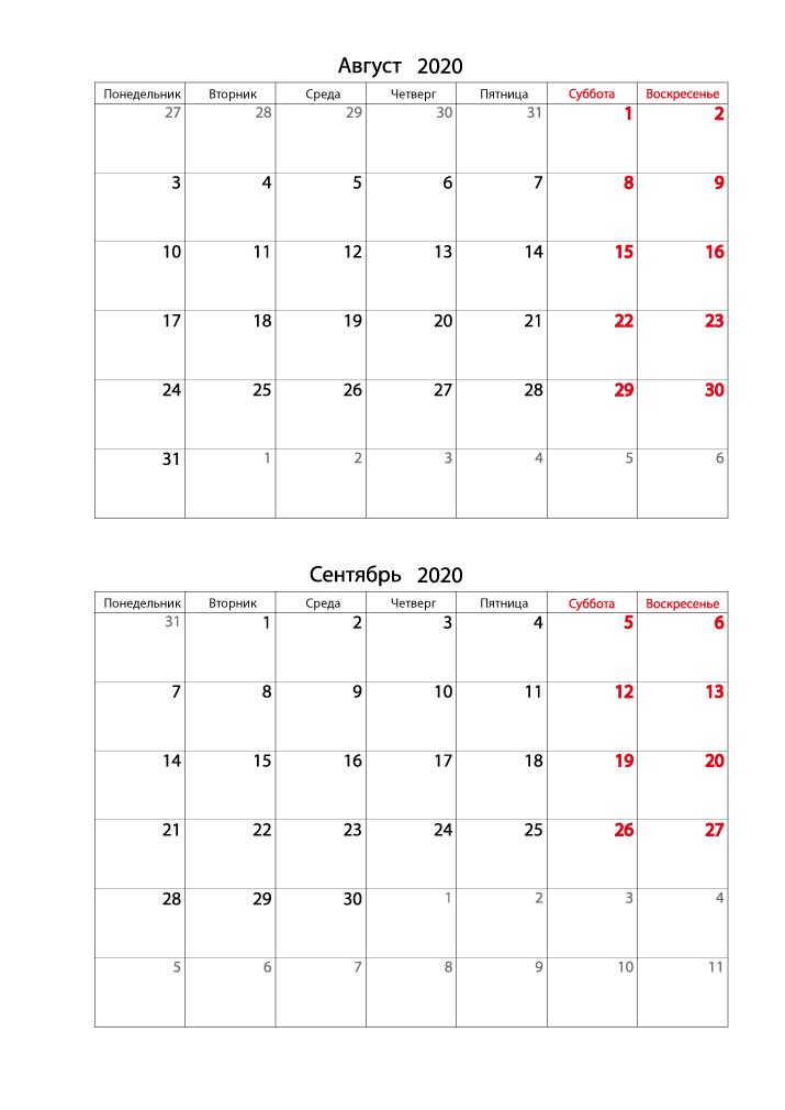 Печать вертикального календаря на август, сентябрь 2020