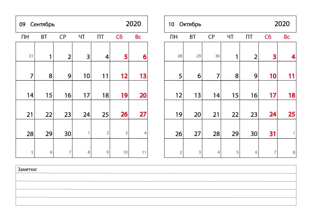 Печать горизонтального календаря на сентябрь, октябрь 2020