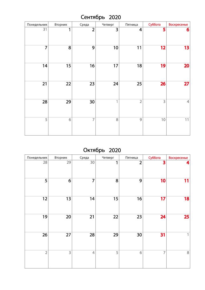 Печать вертикального календаря на сентябрь, октябрь 2020