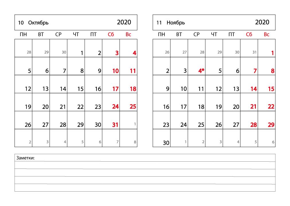 Печать горизонтального календаря на октябрь, ноябрь 2020