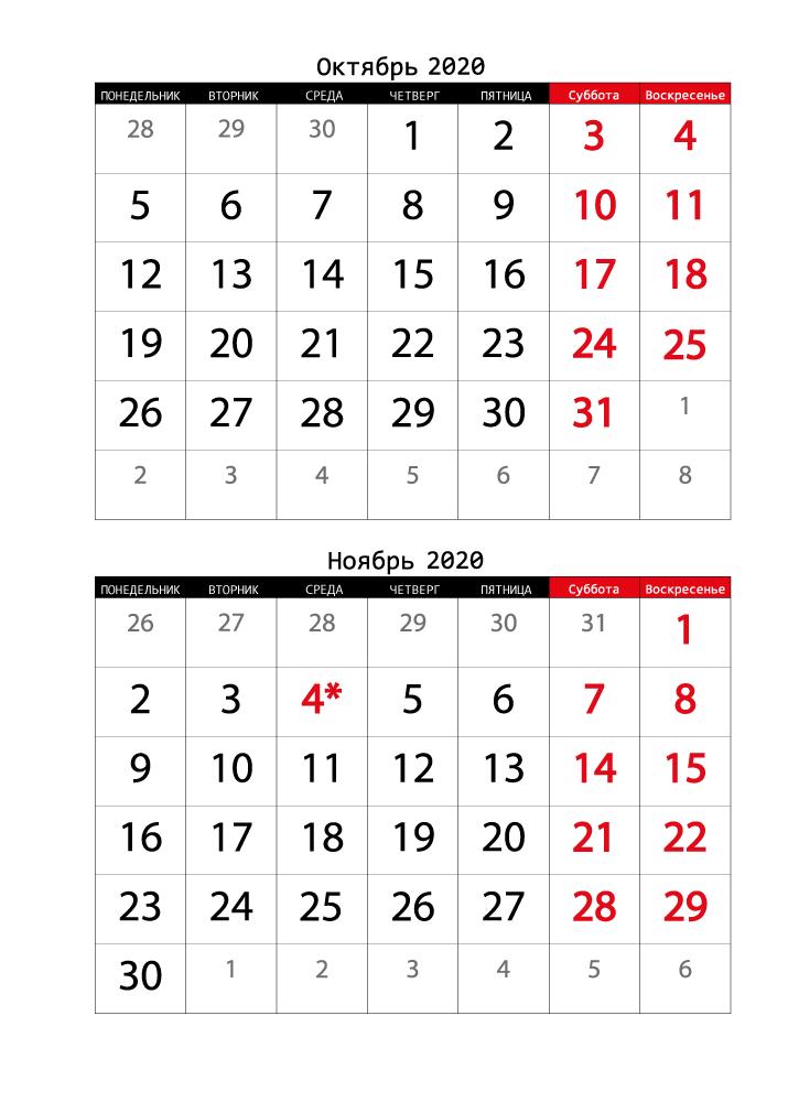 Печать календаря на октябрь, ноябрь 2020