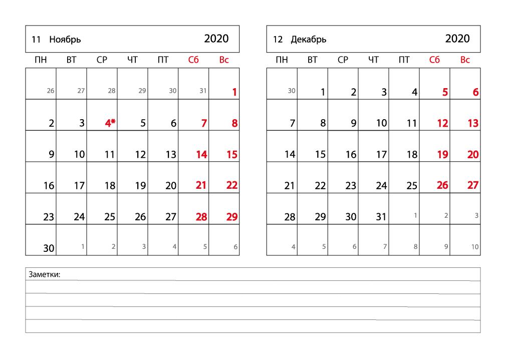 Печать горизонтального календаря на ноябрь, декабрь 2020